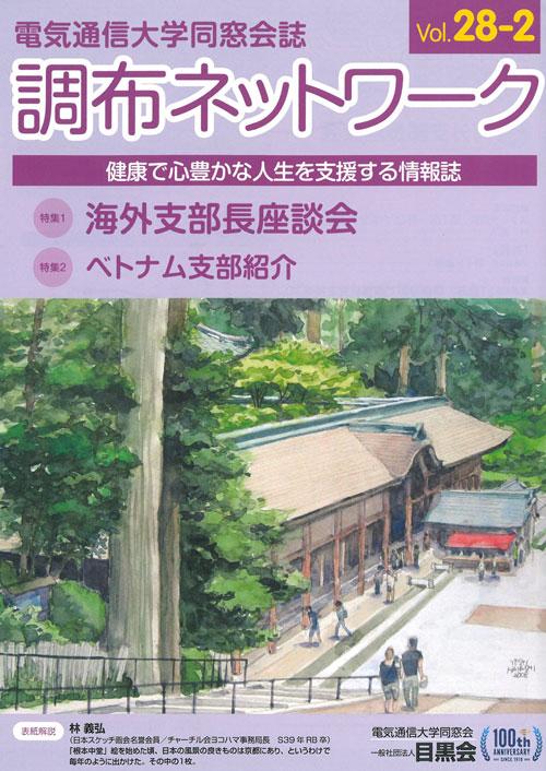 調布ネットワーク Vol.28-2