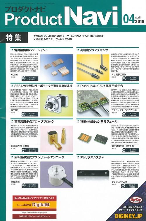Product Navi 2018年4月号