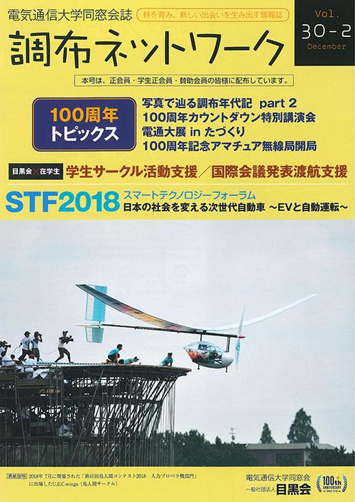 調布ネットワーク Vol.30-2