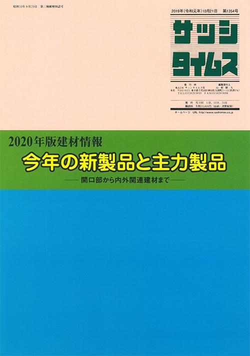 建材情報 2020年度版