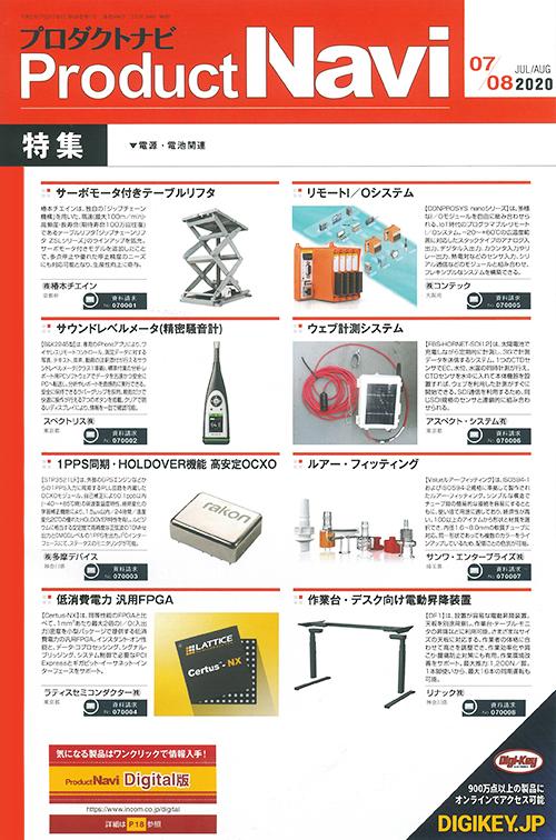 Product Navi 2020年7・8月号