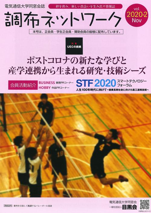 調布ネットワーク Vol.2020-2