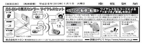 産経新聞(統合版)