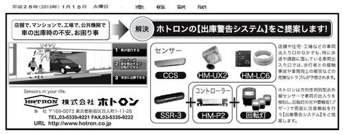 産経新聞朝刊(関東版)