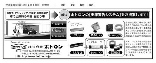 産経新聞朝刊(東海/北陸/福井版)