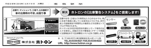 産経新聞(北関東版)
