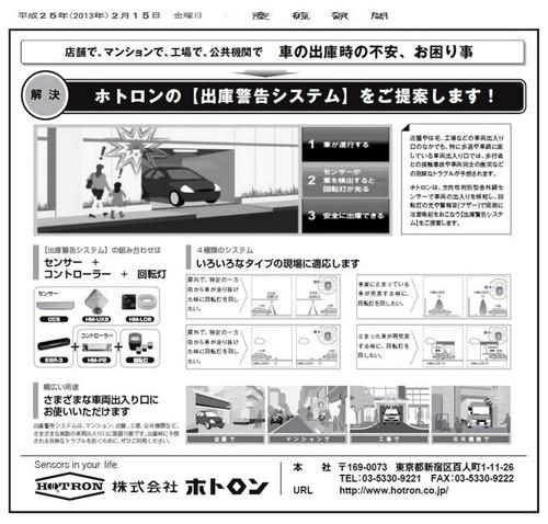 産経新聞朝刊(東海/北陸/関西版)