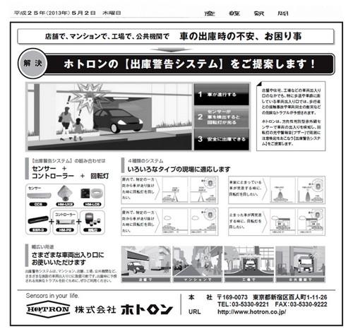 産経新聞朝刊(京都/滋賀/奈良/和歌山版)