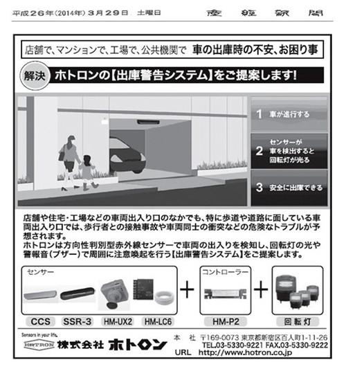 産経新聞(多摩/武蔵野版)
