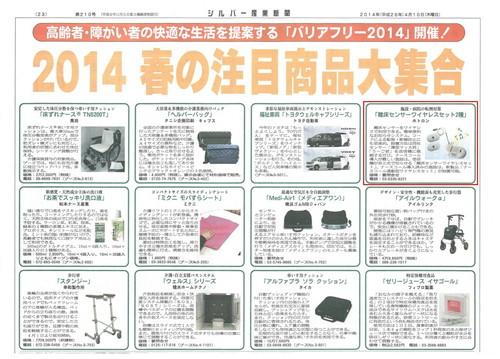 シルバー産業新聞 2014年4月号