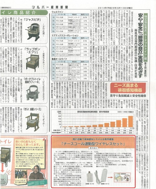 シルバー産業新聞 2014年8月号